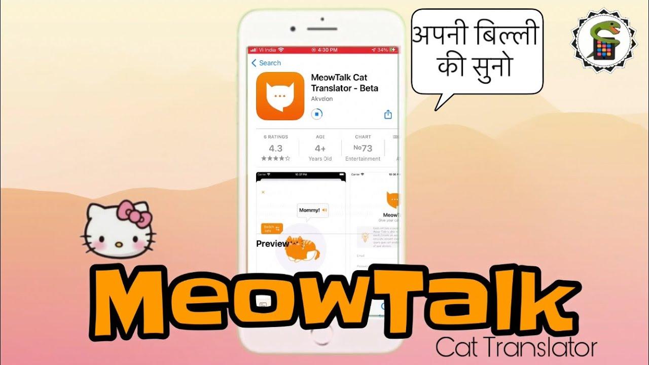 MeowTalk แอพพลิเคชั่นแปลภาษาเสียงร้องของแมวเพื่อให้บรรดาทาสแมวเข้าใจ
