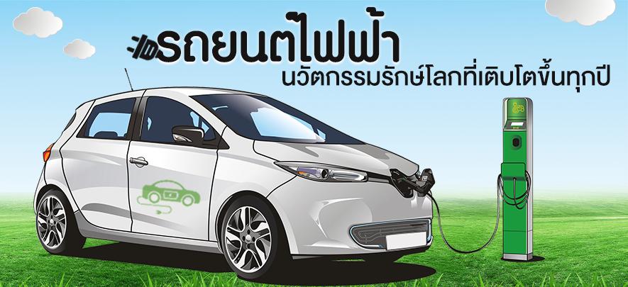 รถยนต์ไฟฟ้า เป็นเทคโนโลยีที่ถูกพัฒนาให้เป็นนวัตกรรมช่วยลดภาวะโลกร้อน