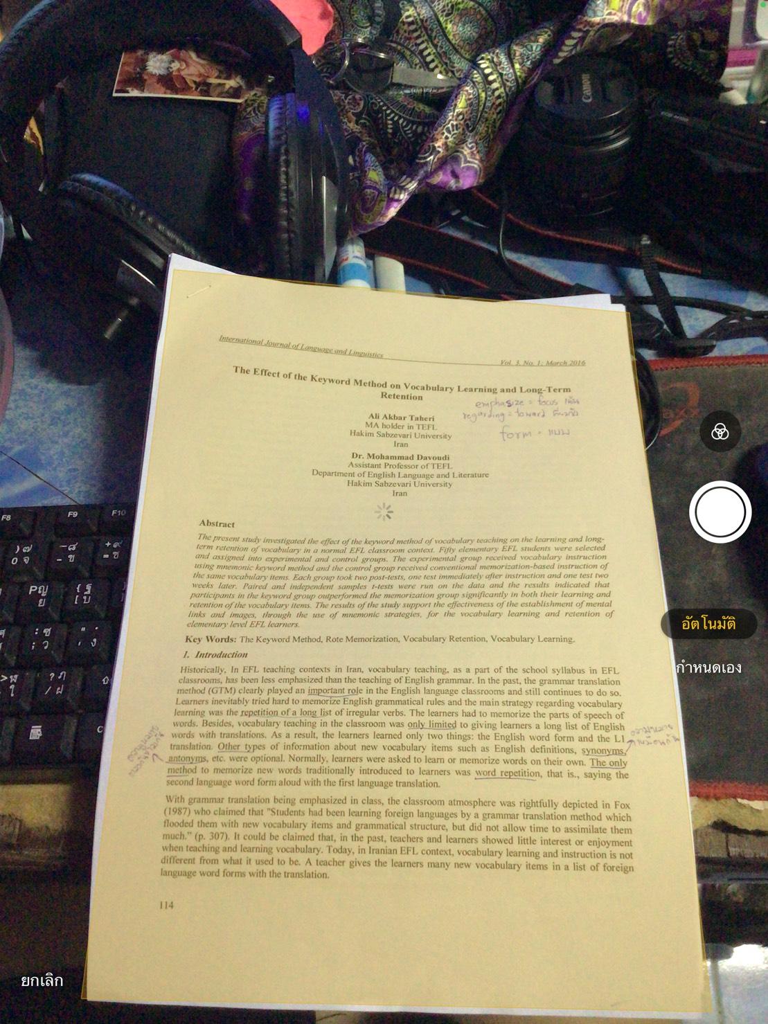 IPhone iPad  สุดยอด สแกนเอกสาร ได้ ไม่ต้องถ่ายรูปให้เสียเวลา