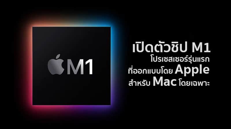 Apple M1 เตรียมผุดโปรเจ็กต์ลงทุนเกี่ยวกับ PC