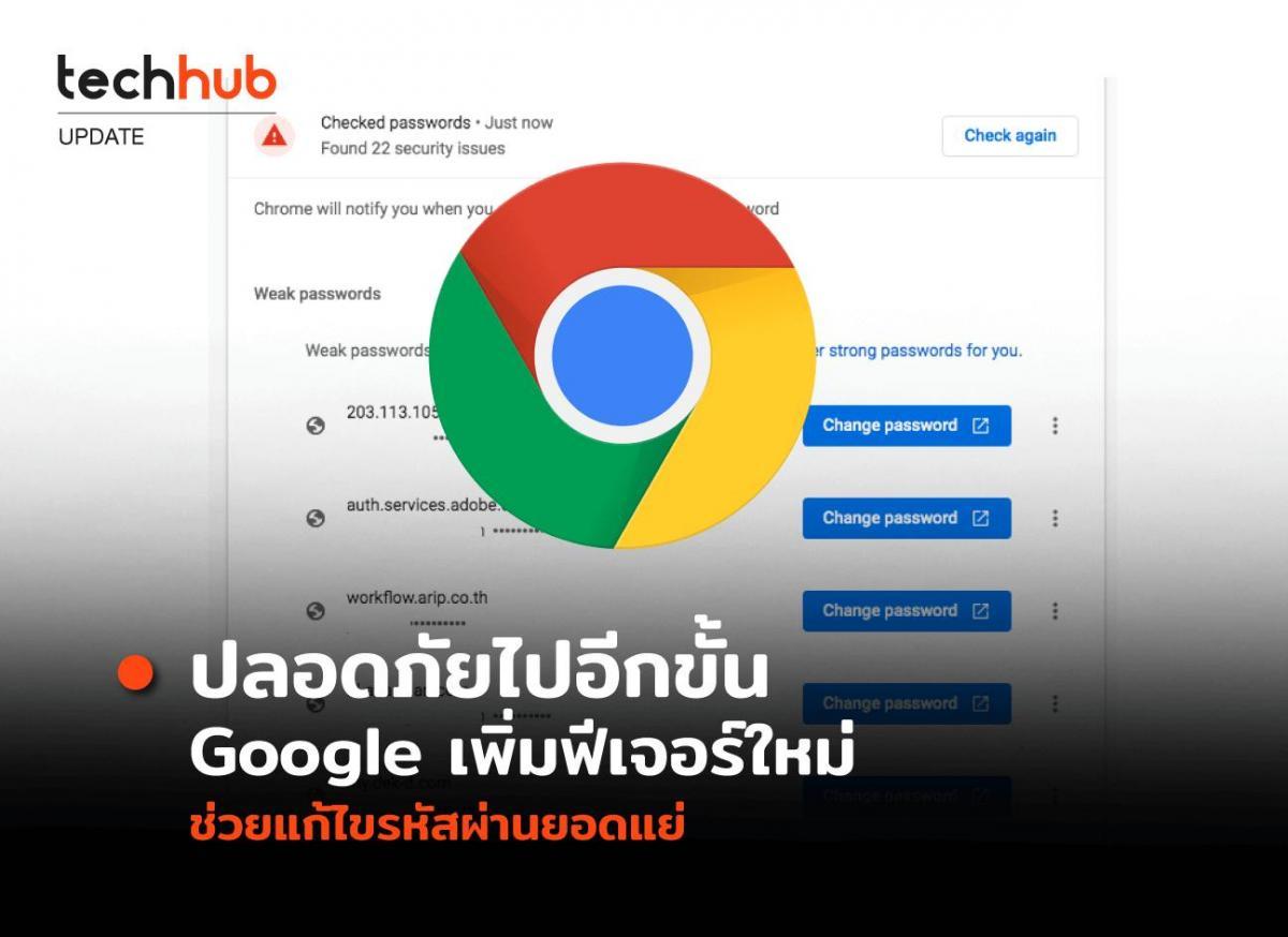 Google เตรียมเปิดฟีเจอร์ใหม่ จัดการรหัสผ่านสุดแย่