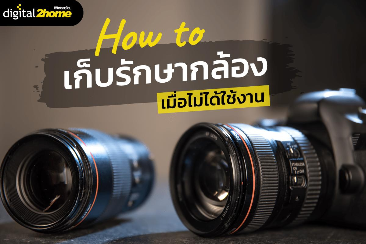 5 วิธีดูแลรักษากล้อง เมื่อไม่ได้ใช้งานนาน ๆ