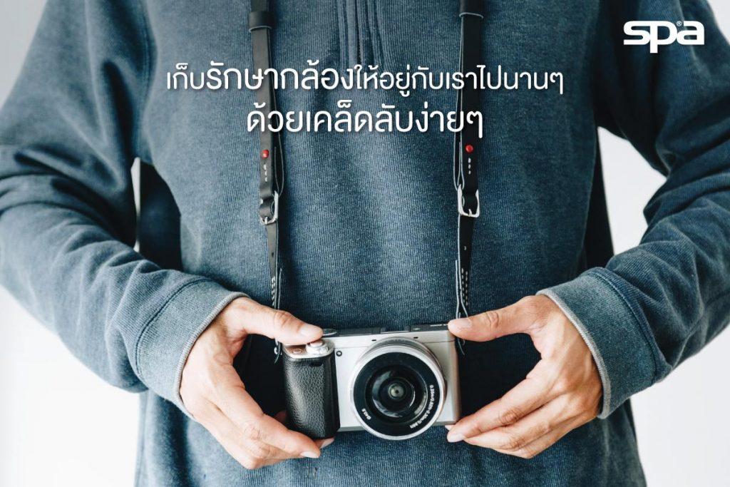 วิธีดูแลรักษากล้อง