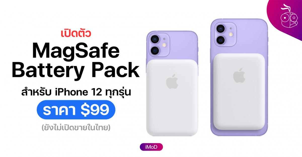 Apple เปิดตัว Magsafe Battery Pack