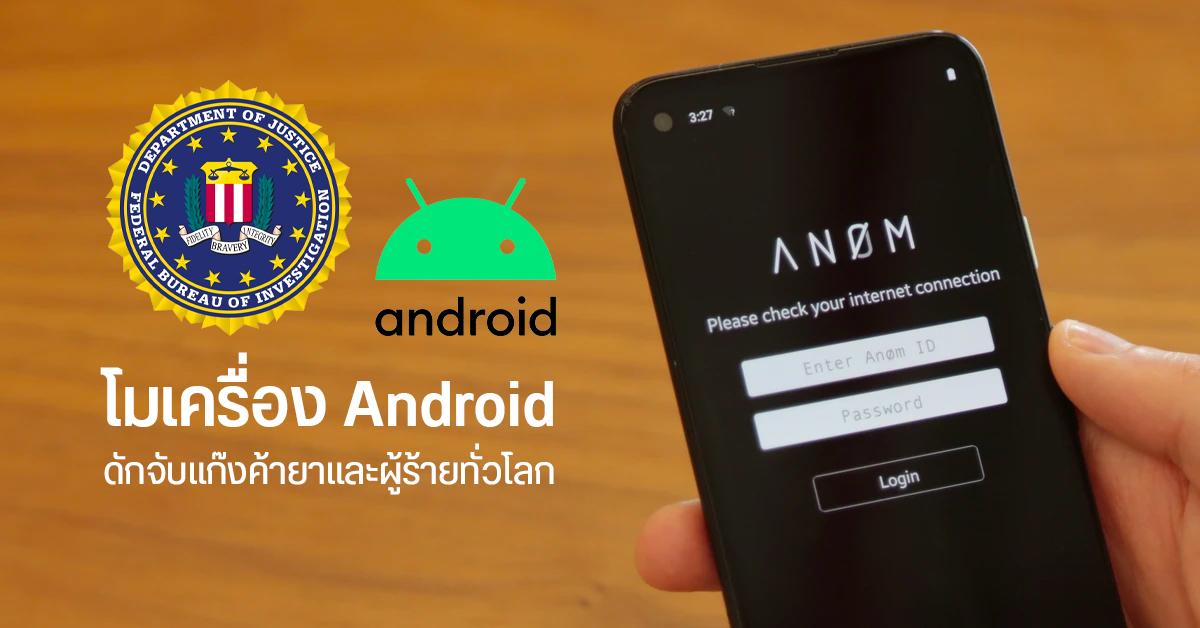 FBI ดัดแปลง Google Pixel 4a ดักจับคนร้ายทั่วโลก!