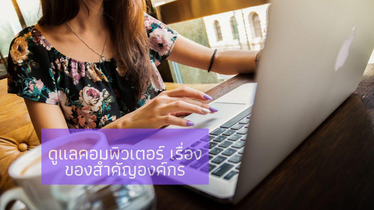 5 ประโยชน์ของ การดูแลคอมพิวเตอร์