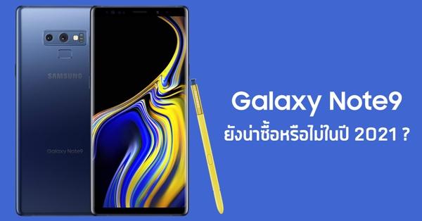 ไม่ทอดทิ้ง! Galaxy Note 9 ได้อัพเดตความปลอดภัยประจำเดือนกรกฎาคม