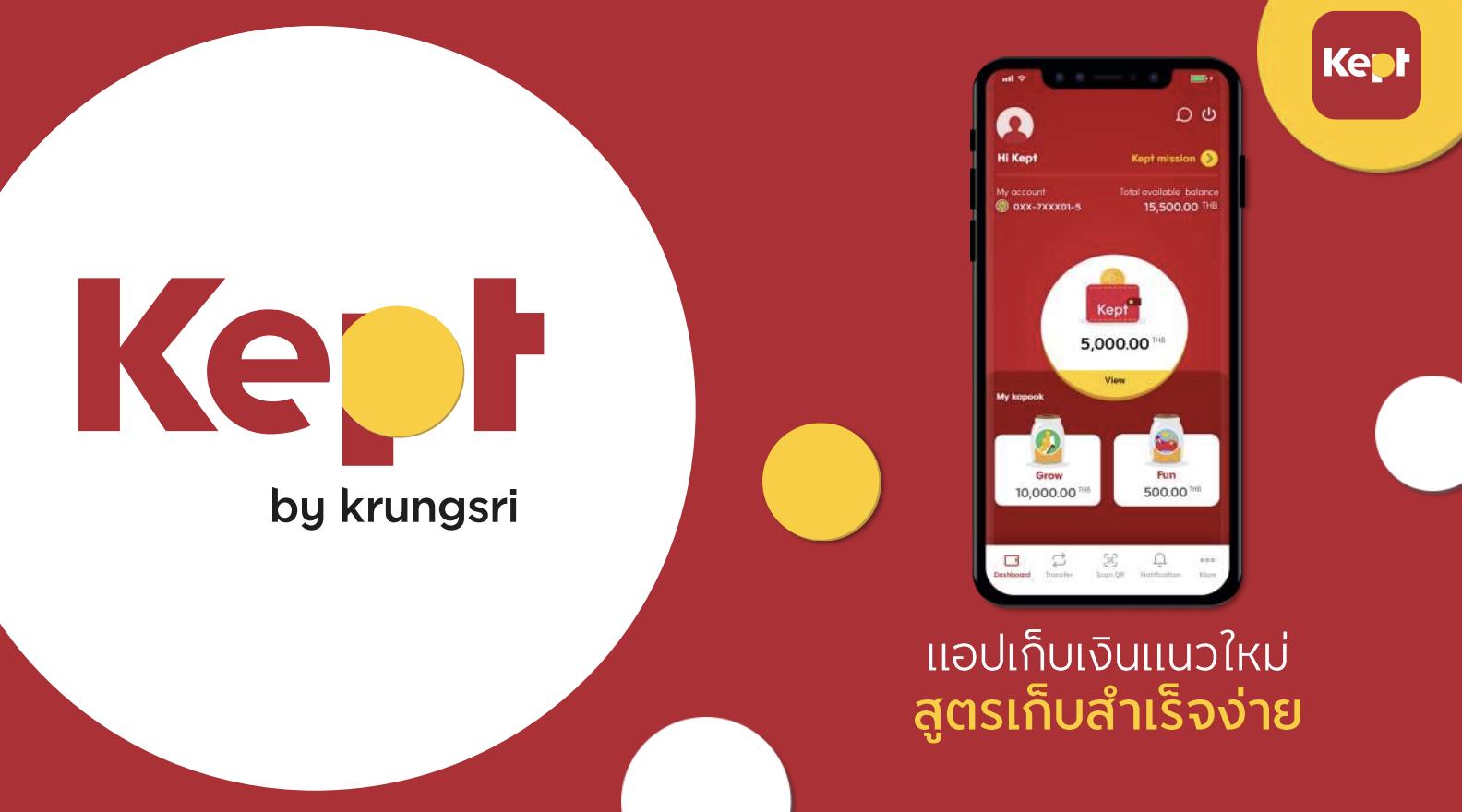 Application อยากรวยเร็วลองหันมาใช้กรุงศรี KEPT by Krungsri  กันเถอะ